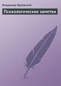 Владимир Одоевский -Психологические заметки