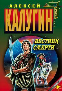 Алексей Калугин -Вестник смерти