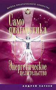 Андрей Александрович Затеев -Самодиагностика и Энергетическое целительство