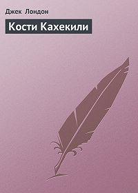 Джек Лондон -Кости Кахекили