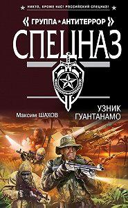 Максим Шахов - Узник Гуантанамо