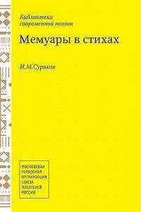 И. М. Суриков -Мемуары в стихах