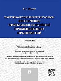 Валерий Петров -Теоретико-методологические основы обеспечения эффективности развития промышленных предприятий. Монография