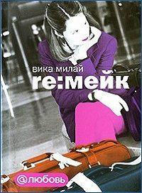 Вика Милай - Re:мейк