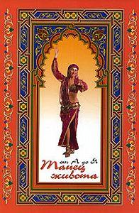 Лилиан Мэй -Танец живота от А до Я