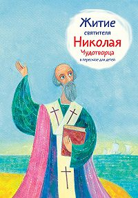 Александр Ткаченко -Житие святителя Николая Чудотворца в пересказе для детей