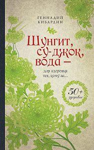 Геннадий Кибардин -Шунгит, су-джок, вода – для здоровья тех, кому за…