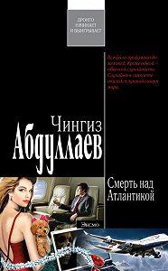 Чингиз Абдуллаев - Окончательный диагноз