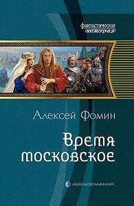 Алексей Фомин -Время московское
