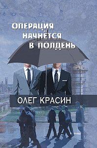Олег Красин -Операция начнется в подень