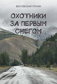 Роман Верховский -Охотники за первым снегом