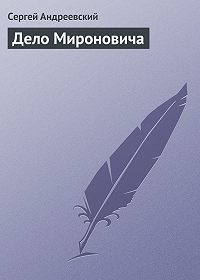 Сергей Аркадьевич Андреевский -Дело Мироновича