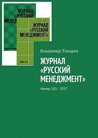 Владимир Токарев -Журнал «Русский менеджмент». Номер 1(5) – 2017