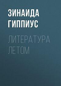 Зинаида Николаевна Гиппиус -Литература летом