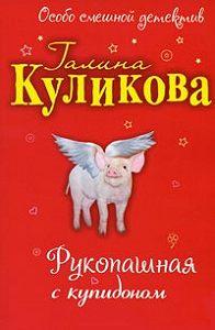 Галина Куликова -Рукопашная с купидоном