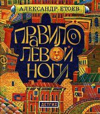 Александр Етоев - Правило левой ноги