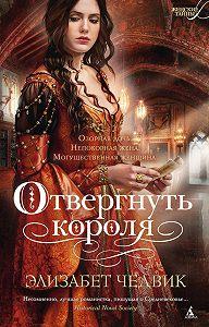 Элизабет Чедвик -Отвергнуть короля