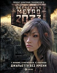 Татьяна Живова -Метро 2033: Джульетта без имени