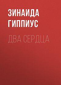 Зинаида Николаевна Гиппиус -Два сердца
