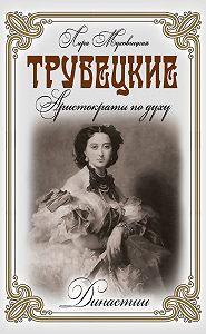 Лира Муховицкая -Трубецкие. Аристократы по духу