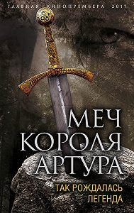 Вадим Эрлихман -Меч короля Артура. Так рождалась легенда