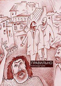 Александр Гуров -Правильно. Сборник рассказов