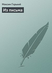 Максим Горький -Из письма