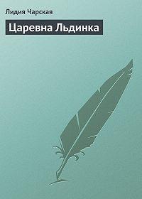 Лидия Алексеевна Чарская -Царевна Льдинка