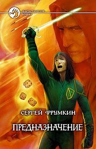 Сергей Фрумкин -Предназначение