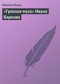 Михаил Окунь -«Грязная муза» Ивана Баркова