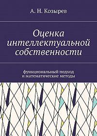 А. Козырев -Оценка интеллектуальной собственности. Функциональный подход иматематические методы