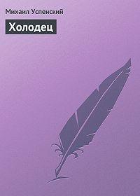 Михаил Успенский - Холодец