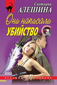 Светлана Алешина - Они написали убийство (сборник)