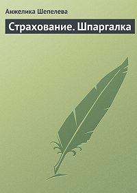 Анжелика Шепелева - Страхование. Шпаргалка