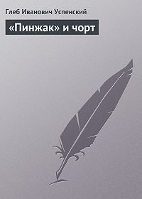 Глеб Успенский -«Пинжак» и чорт