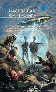 Марина Ясинская -Настоящая фантастика – 2014 (сборник)
