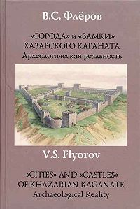 В. С. Флеров - «Города» и «замки» Хазарского каганата. Археологическая реальность