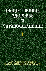 Игорь Наумов, Евгений Тищенко, Виктор Лискович, Роберт Часнойть - Общественное здоровье и здравоохранение. Часть 1