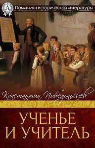 Константин Победоносцев -Ученье и учитель