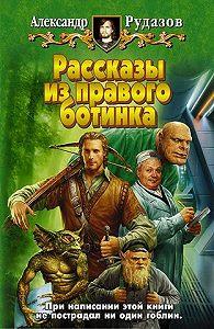 Александр Рудазов -Рассказы из правого ботинка (сборник)