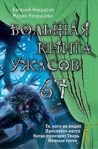 Мария Некрасова -Большая книга ужасов – 67 (сборник)