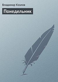 Владимир Козлов -Понедельник