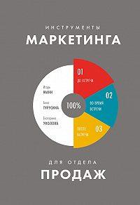 Игорь Манн -Инструменты маркетинга для отдела продаж
