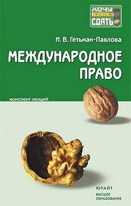 Ирина Гетьман-Павлова -Международное право: конспект лекций