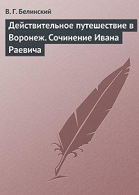 В. Г. Белинский -Действительное путешествие в Воронеж. Сочинение Ивана Раевича