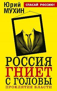 Юрий Мухин -Россия гниет с головы. Проклятие власти