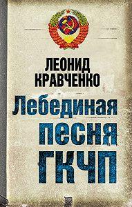 Леонид Кравченко -Лебединая песня ГКЧП