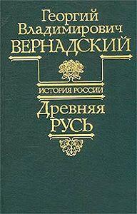 Георгий Владимирович Вернадский -Древняя Русь