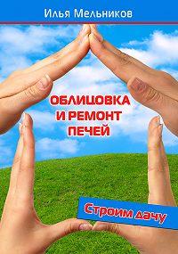 Илья Мельников - Облицовка и ремонт печей