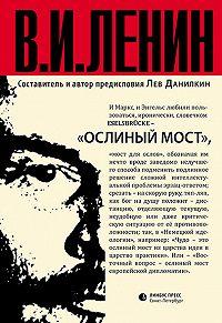 Владимир Ленин -Ослиный мост (сборник)